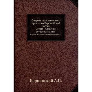 Очерки геологического прошлого Европейской России
