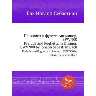 Прелюдия и фугетта ми минор, BWV 900