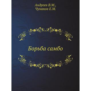 Борьба самбо (Автор: Е.М. Чумаков)