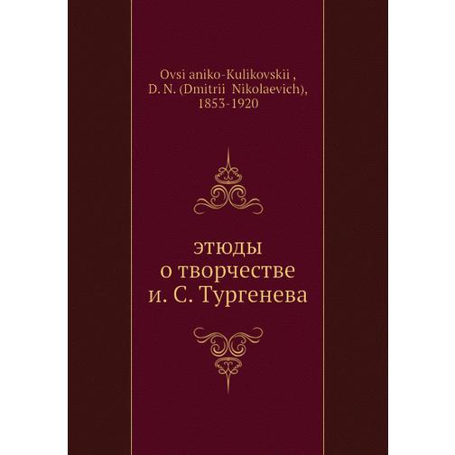 Этюды о творчестве И. С. Тургенева 38716363