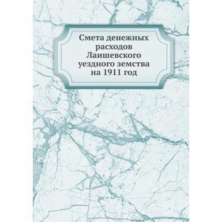 Смета денежных расходов Лаишевского уездного земства