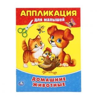 Умка. Домашние Животные (Аппликация Для Малышей А5) Формат: 160х210мм, 8 Стр. (4+0)