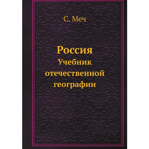 Россия. Учебник отечественной географии 38716806
