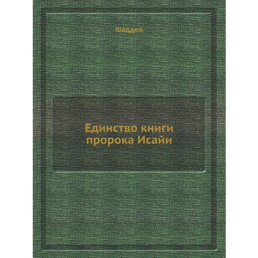 Единство книги пророка Исайи 38732831