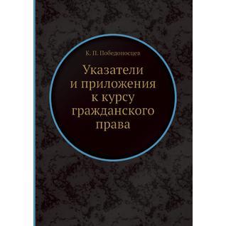 Указатели и приложения к курсу гражданского права