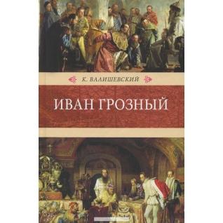 """Казимир Валишевский """"Иван Грозный, 978-5-4224-0923-5"""""""