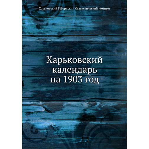 Харьковский календарь на 1903 год 38733527