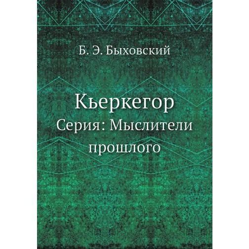 Кьеркегор 38733185