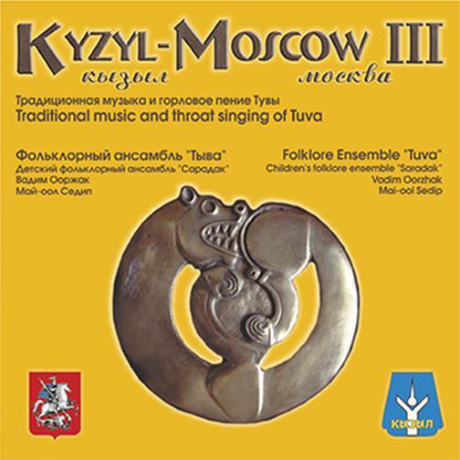 Кызыл-Москва 3 Скетис мьюзик 36980453