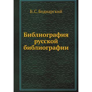 Библиография русской библиографии