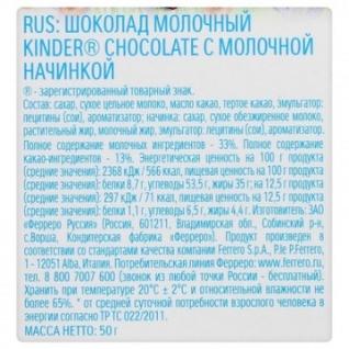 Шоколад Kinder с мол.начинкой, 50г