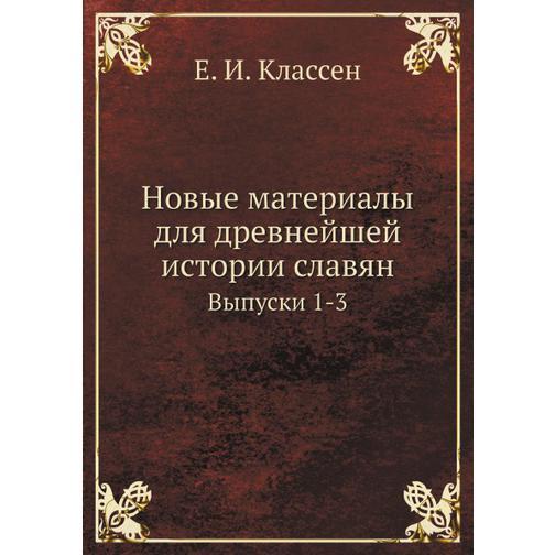 Новые материалы для древнейшей истории славян 38716237
