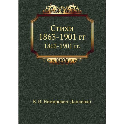 Стихи (Автор: В. И. Немирович-Данченко) 38734831