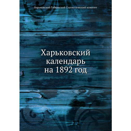 Харьковский календарь на 1892 год 38733345