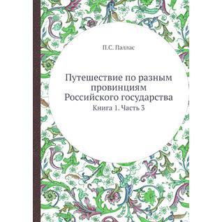 Путешествие по разным провинциям Российского государства. Книга 1. Часть 3