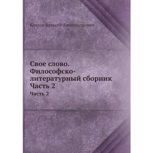 Свое слово. Философско-литературный сборник (ISBN 13: 978-5-458-24941-6) 38717393