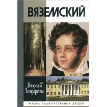 """Вячеслав Васильевич Бондаренко """"Вяземский, 978-5-235-03473-0"""""""