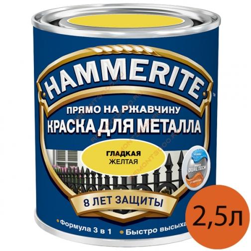 ХАММЕРАЙТ краска по ржавчине желтая гладкая (2,5л) / HAMMERITE грунт-эмаль 3в1 на ржавчину желтый гладкий глянцевый (2,5л) Хаммерайт 36983754