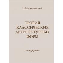 И. Б. Михаловский. Книга Теория классических архитектурных форм, 978-5-9647-0248-118+
