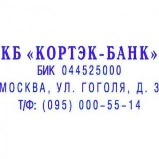 Штамп самонаборный пласт. 4стр. Pr.C20-Set 38х14 (аналог 4911/DB,4912/DB)Co