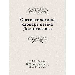 Статистический словарь языка Достоевского