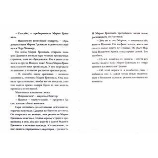 Мони Нильсон. Книга Цацики и Рецина, 978-5-91759-227-518+