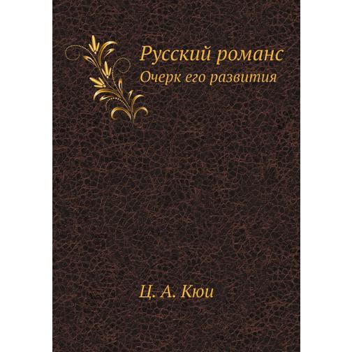 Русский романс 38716565