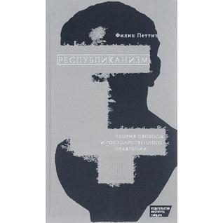 Филип Петтит. Республиканизм. Теория свободы и государственного правления, 978-5-93255-462-3