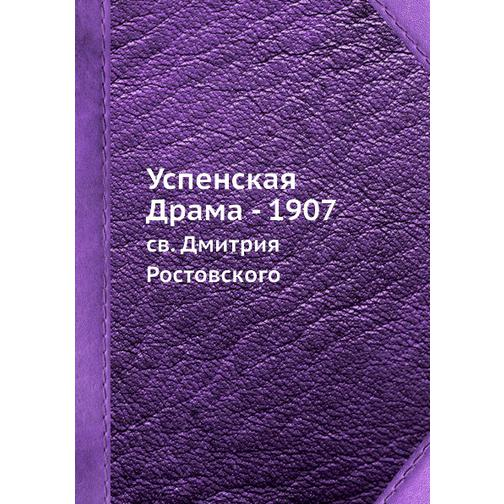 Успенская Драма - 1907 38734657