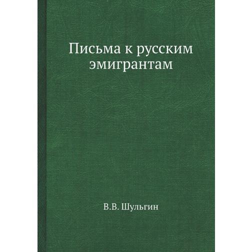 Письма к русским эмигрантам 38732924
