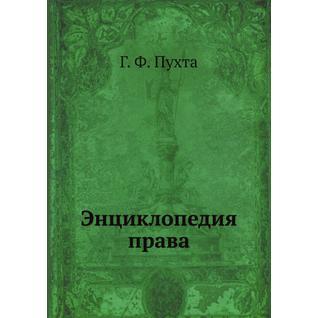 Энциклопедия права (Автор: Г. Ф. Пухта)