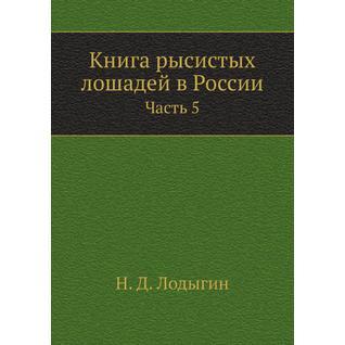 Книга рысистых лошадей в России