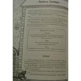 """Памела Трэверс """"Трэверс. Все о Мэри Поппинс, 978-5-353-03770-5"""""""