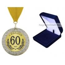 Медаль со стразами 60 лет С Юбилеем