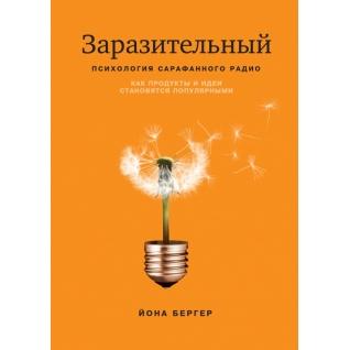 Йона Бергер. Книга Заразительный. Психология сарафанного радио. Как продукты и идеи становятся популярными, 978-5-9165718+