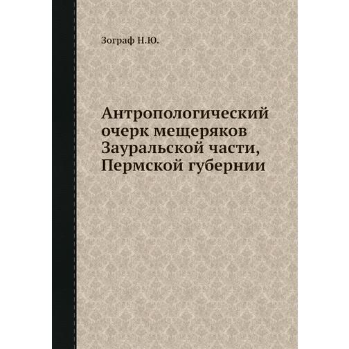 Антропологический очерк мещеряков Зауральской части, Пермской губернии 38733577