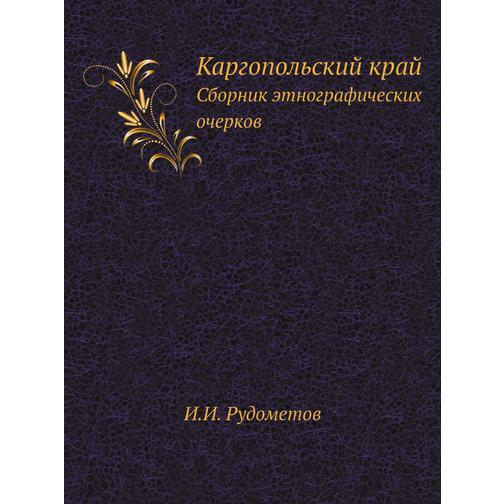Каргопольский край 38732748