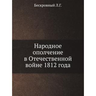 Народное ополчение в Отечественной войне 1812 года