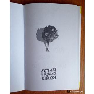 Анджела Нанетти. Книга Мой дедушка был вишней, 978-5-91759-414-918+