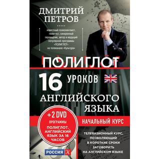 Дмитрий Петров. 16 уроков Английского языка. Начальный курс + 2 DVD. Английский язык за 16 часов, 978-5-699-76709-0