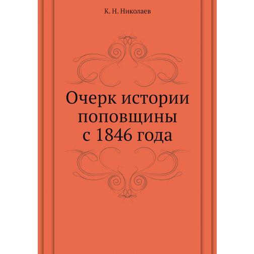 Очерк истории поповщины с 1846 года 38732552