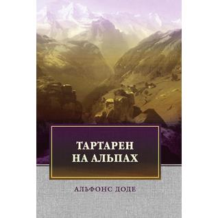 Тартарен на Альпах