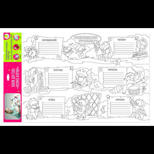 """Коврик-раскраска большой """"Расписание уроков"""" размер 68х48 см ЯиГрушка"""