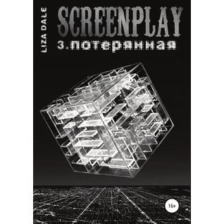 Screenplay 3. Потерянная