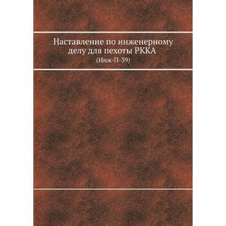 Наставление по инженерному делу для пехоты РККА