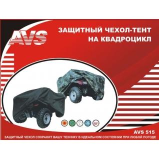 Тент-чехол для квадроцикла AVS AC-515 L (водонепроницаемый) AVS