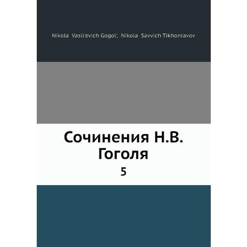 Сочинения Н.В. Гоголя (Автор: Н. В. Гоголь) 38716513