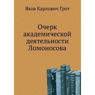 Очерк академической деятельности Ломоносова