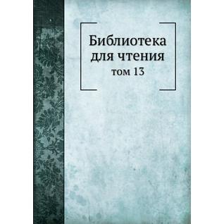 Библиотека для чтения (ISBN 13: 978-5-517-91327-2)