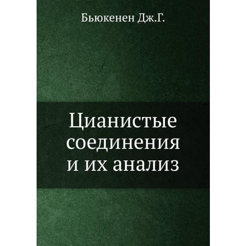 Цианистые соединения и их анализ (ISBN 13: 978-5-458-25088-7) 38717401